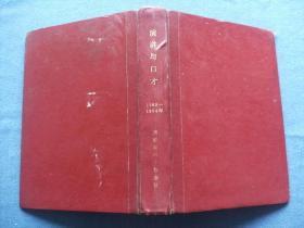 演讲与口才(1983-1984年合订本)含创刊号
