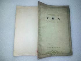 京剧表演专业剧目教材:文昭关