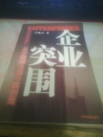 企业突围:从中国制造到中国创造