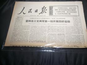 人民日报1970年11月5日