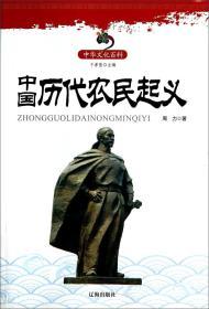 中华文化百科-中国历代农民起义