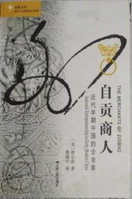 《自贡商人-近代早期中国的企业家》