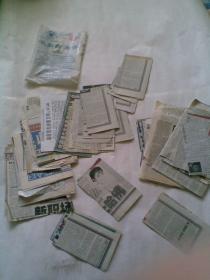 报纸剪报61张合售:含北京青年报,经济日报,老年文摘等。含经济,生活,农业,科技等内容剪报61张(其中14张连载:轻轻松松上哈佛14张,无连载第8张。大概是2002年,2003年的)