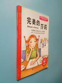 儿童情绪管理与性格培养绘本:完美的莎莉·写给孩子的完美主义故事