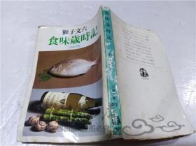 原版日本日文书 食味岁时记 狮子文六 株式会社文艺春秋 1979年1月 64开软精装