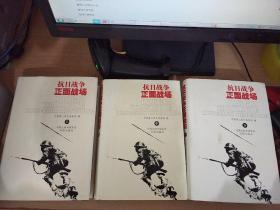 抗日战争正面战场(上中下)