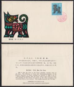 T.70《壬戌年》邮票首日封