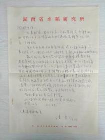 新中国第一个特等发明家获得者、杂交水稻理论基础奠定者、原湖南省水稻研究所所长、水稻专家、袁隆平同事、