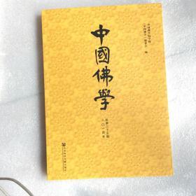 中国佛学(2014年总第35期)  未开封