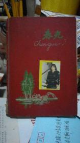六十年代春光美术日记本