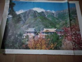 年画:泰山中天门(一张全)(刘英杰摄影)(中国旅游出版社1982年初版初印)(对开)