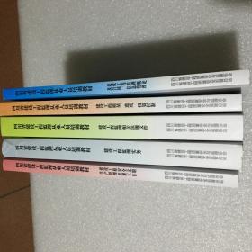 四川省建设工程监理从业人员培训教材(2018年版)