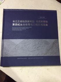 长江三峡地区新构造 地质灾害和第四纪冰川作用与三峡形成图集