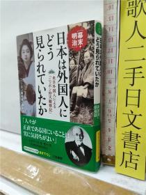日本は外国人にどう见られていたか 64开三笠书房文库本综合书 日文原版