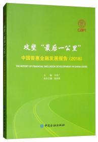 """攻坚""""最后一公里"""":中国普惠金融发展报告2018"""