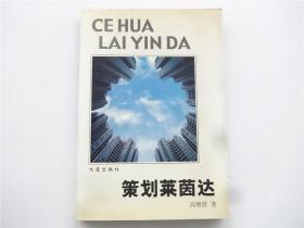 钱塘文丛    策划莱茵达    2001年1版1印仅印1千册