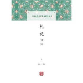 礼记译注(全二册)