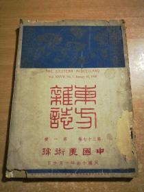东方杂志 第二十七卷第一号 中国美术号 1930年1月10日出版