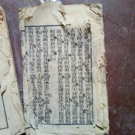 木刻温热经纬卷三存五至四十六页,卷五二册