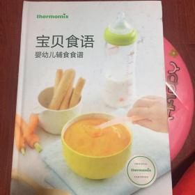 正版现货 美善品宝贝食语 婴幼儿辅食食谱 图是实物