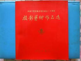 庆祝宁夏回族自治区成立二十周年摄影艺术作品展