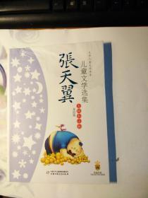 张天翼儿童文学选集:宝葫芦的秘密,大林和小林2本