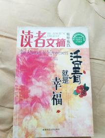 读者文摘精粹版9