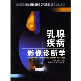 乳腺疾病影像诊断学