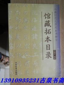 山西师范大学戏曲博物馆馆藏拓本目录