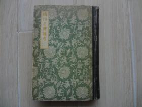 植物名实图考 (书内有字变和印章、书内数页缺上下书角、书最后一页有胶布粘上)