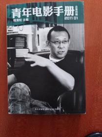 青年电影手册(2011年第1月)             (16开)《110》