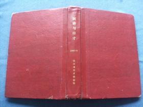 演讲与口才(1985年合订本)