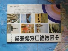 中国地理口诀歌集锦
