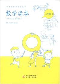 中小学学科文化丛书:数学读本(二年级上)
