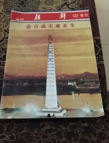 朝鲜画报2004年增刊(金日成主席永生)