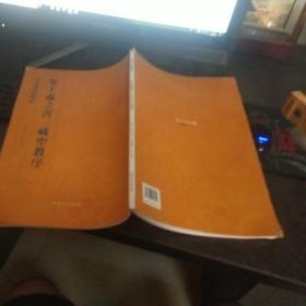 翁志飞实临解析集王羲之书三藏圣教序
