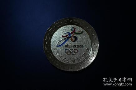 热烈祝贺北京申奥成功纪念盘 2008北京申奥纪念盘 收藏盘