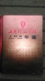 上犹县工商行政管理年鉴(2003——2008)
