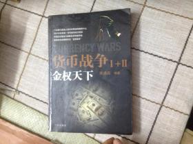货币战争Ⅰ+Ⅱ金权天下
