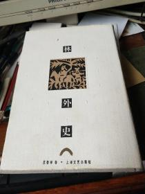 儒林外史(评点本)