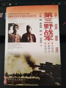 中国雄狮第三野战军