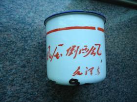 文革茶缸--东风压倒西风