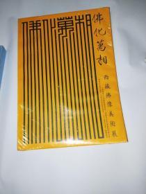 佛化万相:西藏佛像美术展【全新未开封】书架5