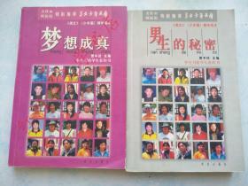 《美文》少年版精华选本·学生写给学生看的书:梦想成真、男生的秘密(两本书合售)
