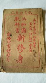 新修身(共和国教科书)第二册