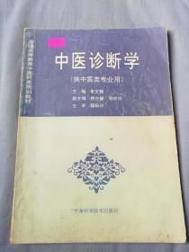 中医诊断学(供中医类专业用)/普通高等教育医药类规划教材