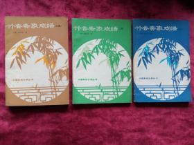 竹香斋象戏谱.(象棋古典丛书).1.2.3.