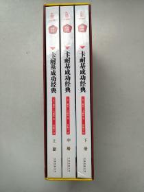 卡耐基成功经典(全3册)