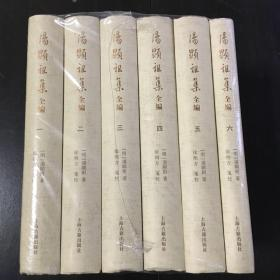 《汤显祖集全编》(精装 全六册)【全新未开封】