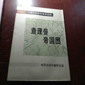 中学历史教学参考挂图:查理曼帝国图